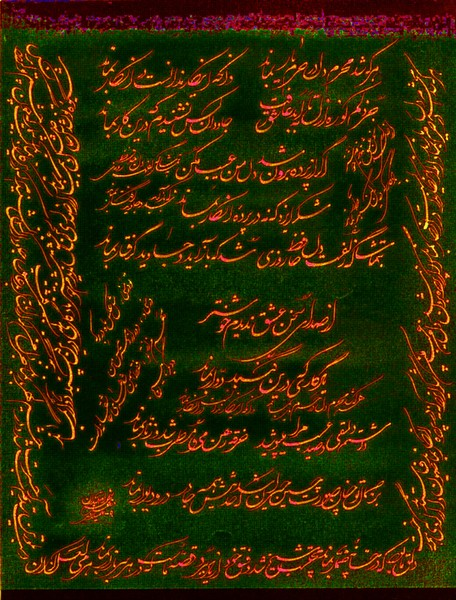 Hafez of Shiraz -136