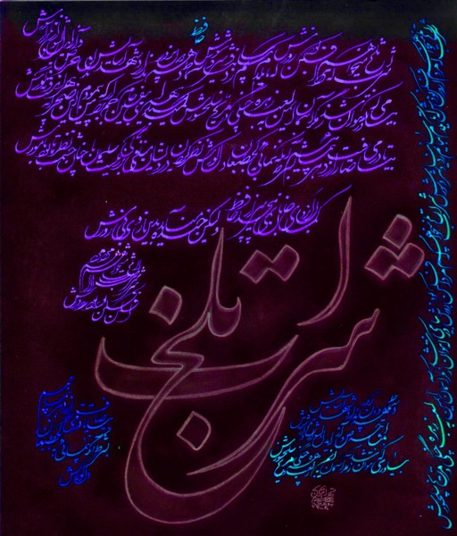 Hafez of Shiraz -137