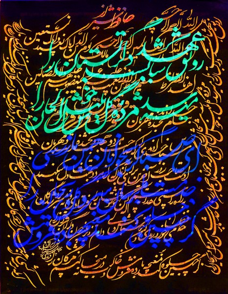 Hafez of Shiraz - 126