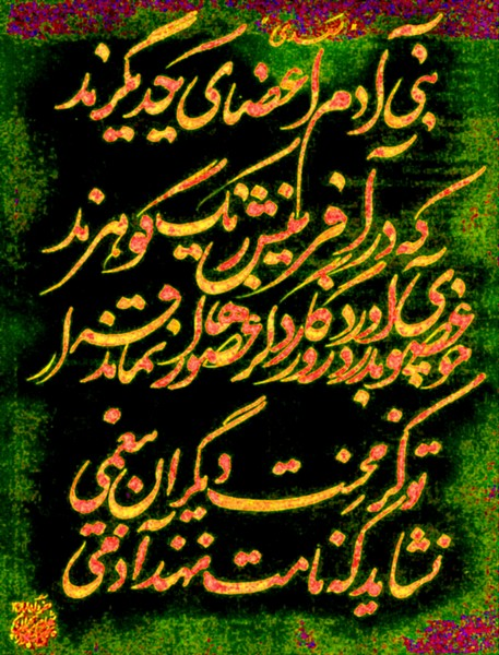 Hafez of Shiraz - 146