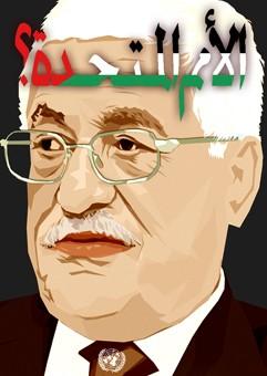 Mahmud Abbas: The United Nations?