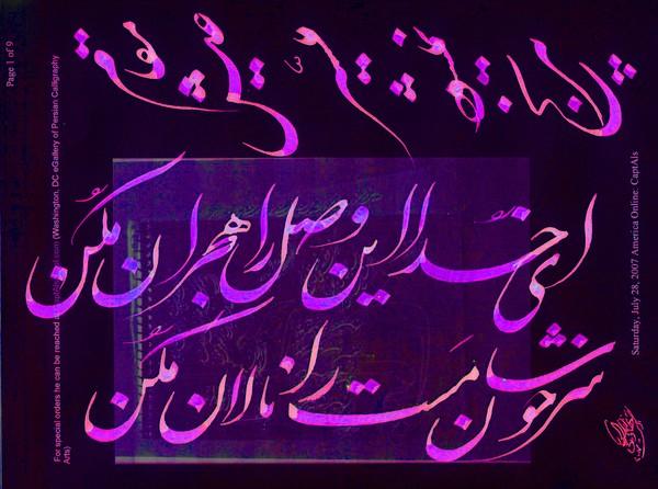 The Nights of Shiraz-072
