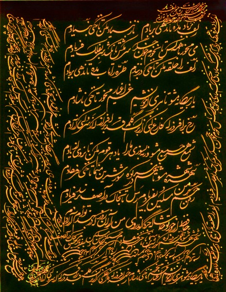 Hafez of Shiraz - 148