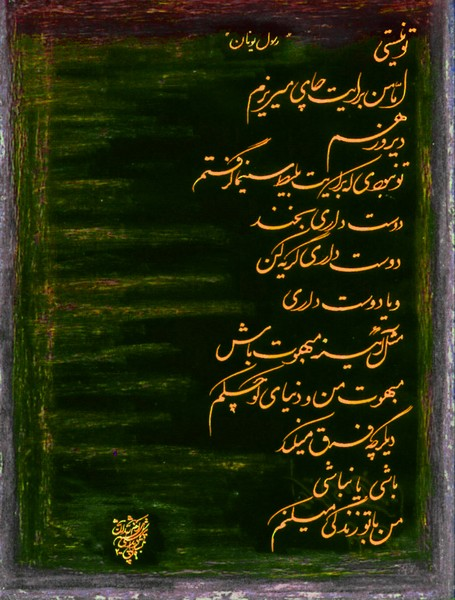 Hafez of Shiraz - 149