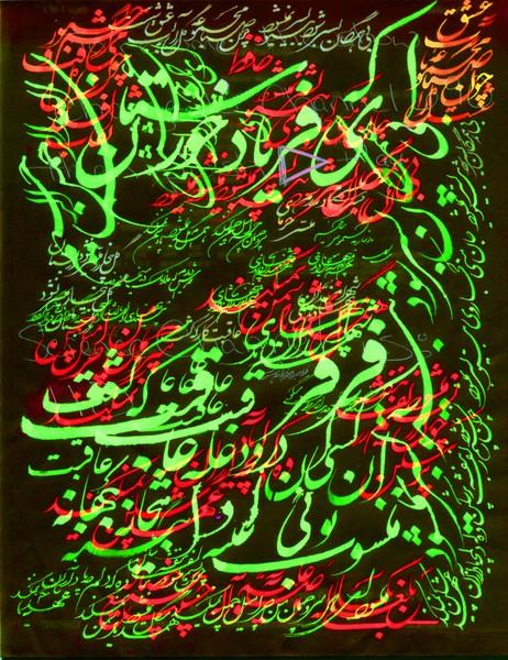 Hafez of Shiraz - 128