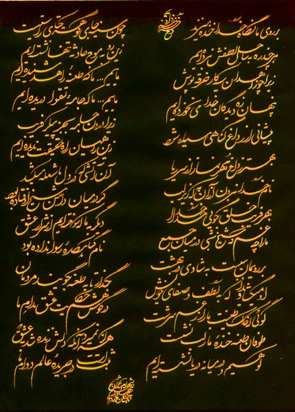 Hafez of Shiraz - 150
