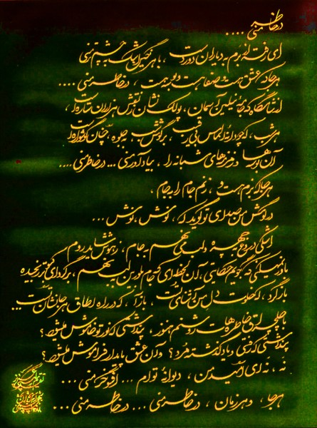 Hafez of Shiraz - 152