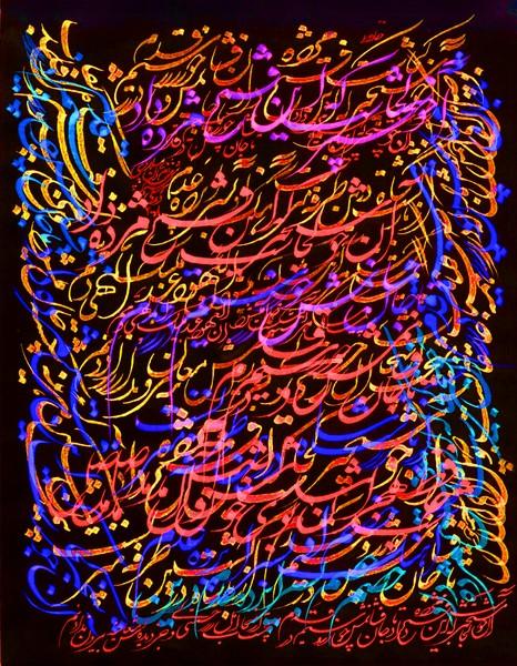 The Nights of Shiraz - 118