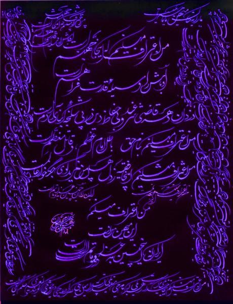 Hafez of Shiraz - 151