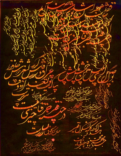 Hafez of Shiraz-109