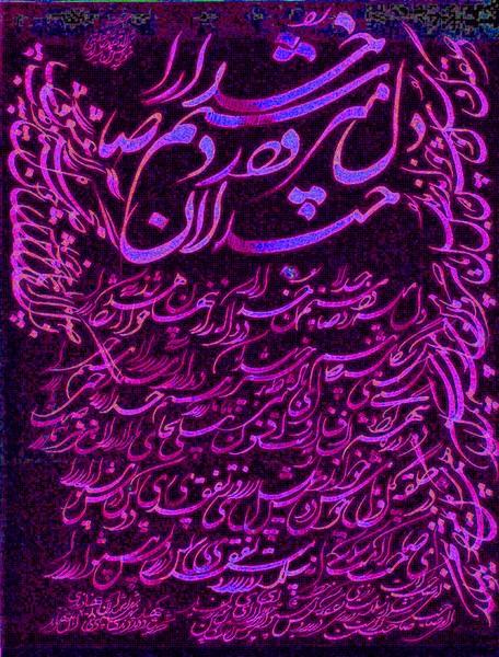 Hafez of Shiraz-110