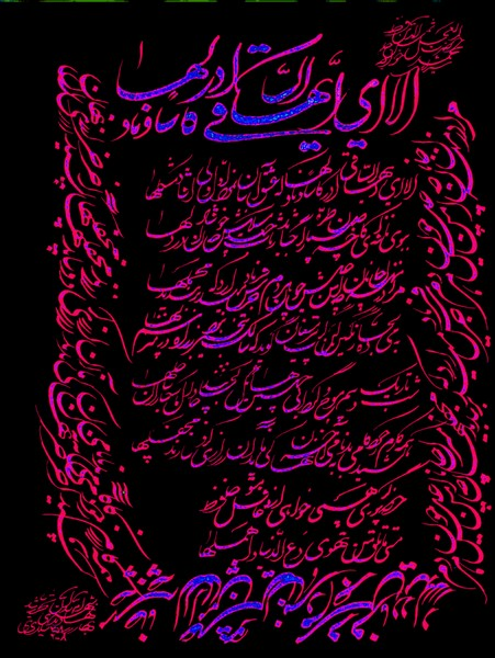 Hafez of Shiraz-111