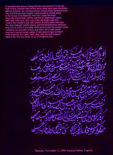 Hafez of Shiraz 0001
