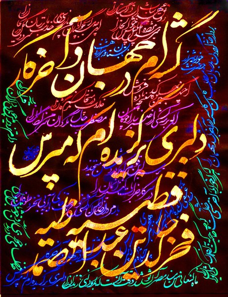 Hafez of Shiraz-113