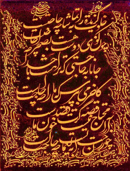 Hafez of Shiraz -119