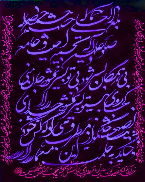 Hafez of Shiraz - 133