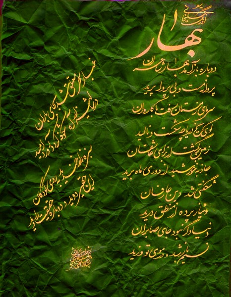 Hafez of Shiraz - 156
