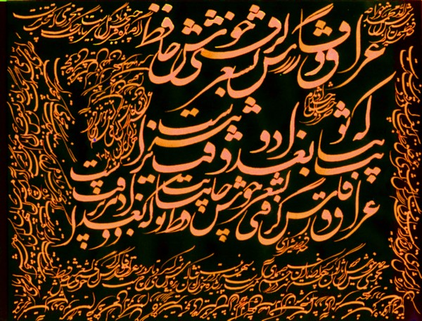 Hafez of Shiraz -122