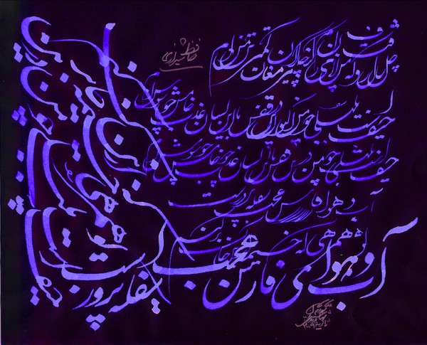 Hafez of Shiraz - 139