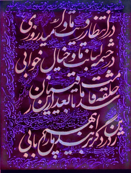 Hafez of Shiraz - 158