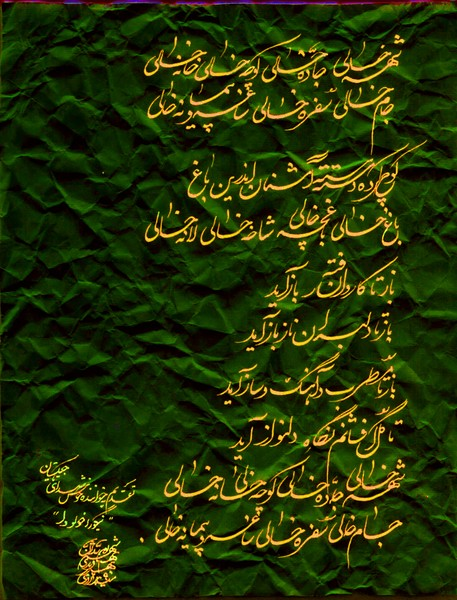 Hafez of Shiraz - 160