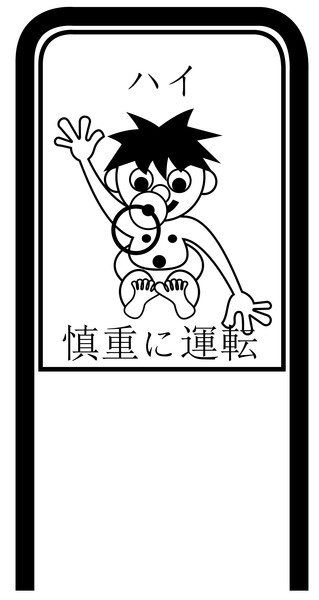 Drive Carefully Campaign Sign in Black and White in Japanese