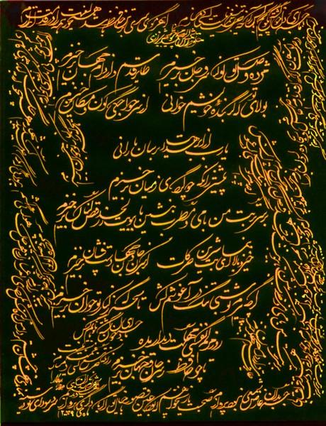 Hafez of Shiraz - 161