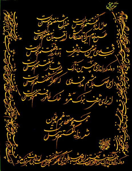 Hafez of Shiraz - 162