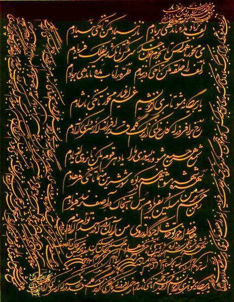 Hafez of Shiraz - 165