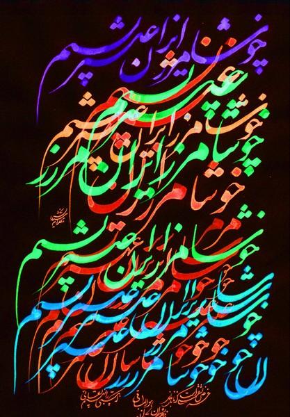 The Nights of Shiraz-43