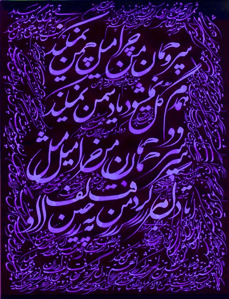 Hafez of Shiraz - 141