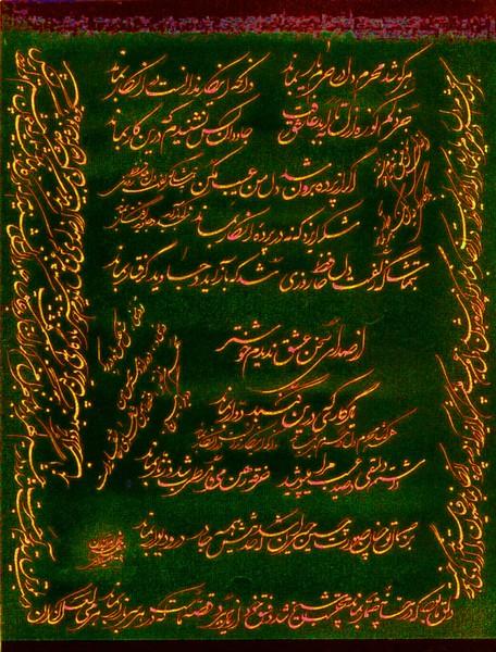 Hafez of Shiraz - 142