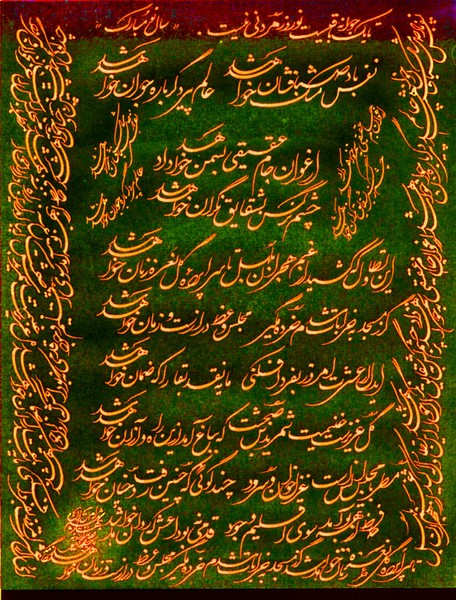 Hafez of Shiraz - 143