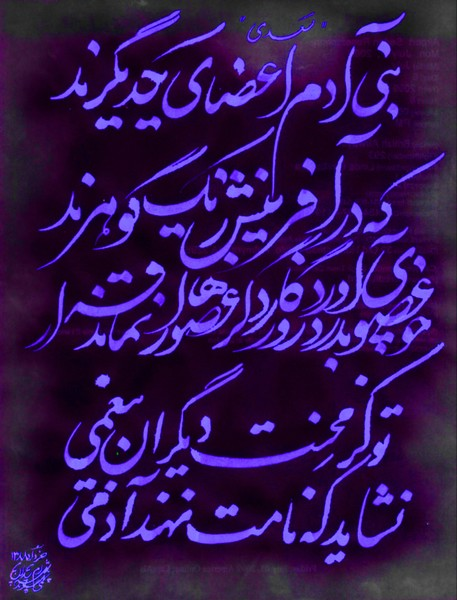 Hafez of Shiraz - 144