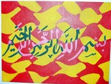 by Homayra Amirzada
