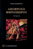 by Nikos Kanellos