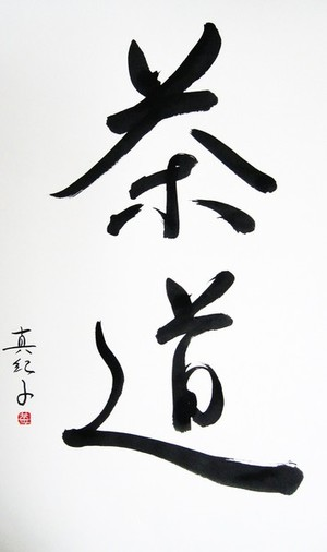 Calligaraphy