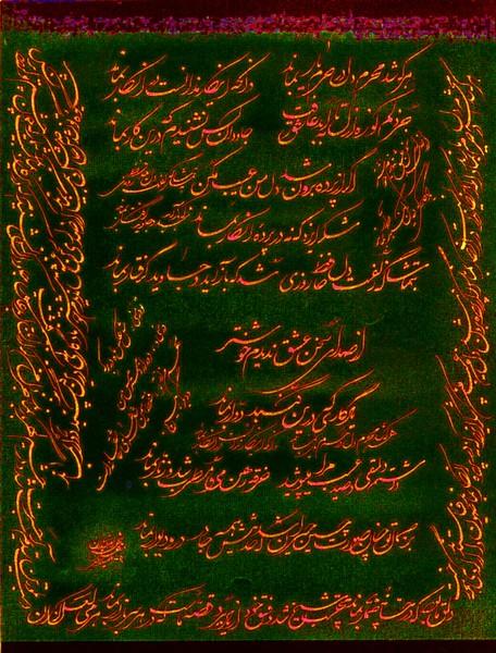 Hafez of Shiraz -136