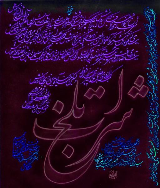 Hafez of Shiraz -137