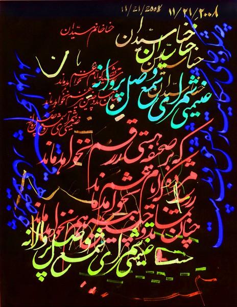 Hafez of Shiraz - 125