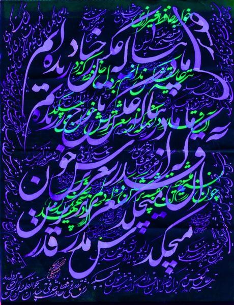 Hafez of Shiraz - 129