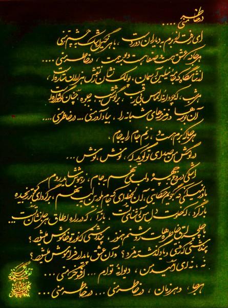Hafez of Shiraz - 152