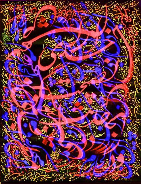 Hafez of Shiraz - 130