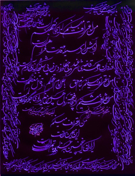 Hafez of Shiraz - 151