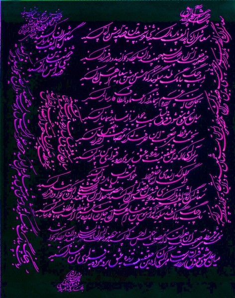 Hafez of Shiraz-108