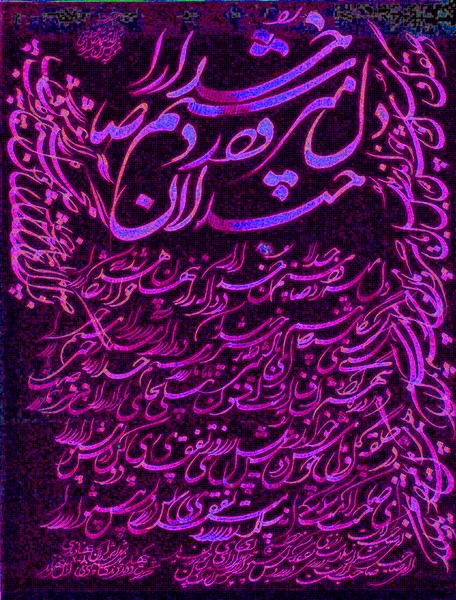 Hafez of Shiraz-110