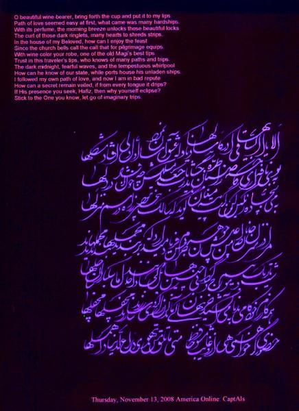 Hafez of Shiraz 0001