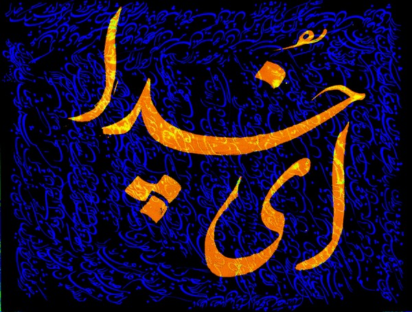 The Nights of Shiraz-088