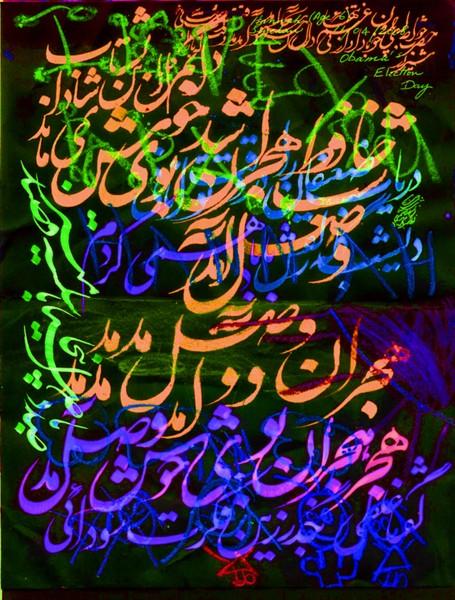Hafez of Shiraz -120