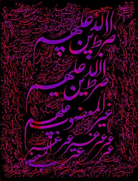 Hafez of Shiraz -121